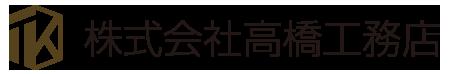 株式会社高橋工務店 | 埼玉県川越市を中心に環境にやさしい家づくりをしています。